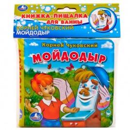 Мойдодир. К.Чуковський. Книжка-пищалка для ванни