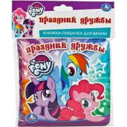 Праздник дружбы. My little pony. Книжка-пищалака для ванны