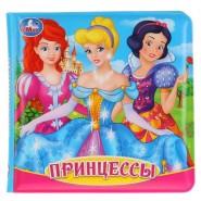 Принцессы. Книжка-пищалка для ванны