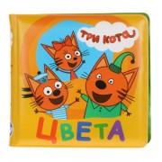 Три коти. Кольори. Книга для ванни