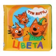 Три кота. Цвета. Книга для ванны