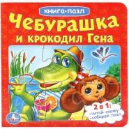 Чебурашка и крокодил Гена. Книга с 6 пазлами на странице