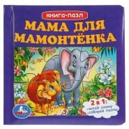 Мама для мамонтенка. Книга с 6 пазлами на странице