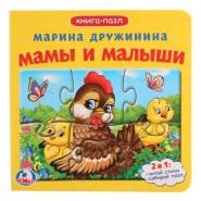Мамы и малыши, М.Дружинина. Книга с 6 пазлами на странице