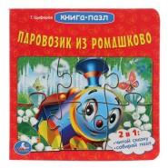 Паровозик из Ромашково. Книга с 6 пазлами на странице
