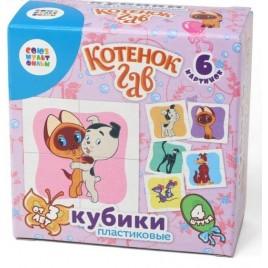 Кубики для малышей Котенок Гав, 4 шт