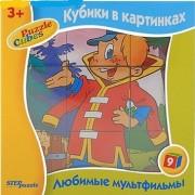 Кубики Любимые мультфильмы - Вовка в Тридевятом царстве, 9 шт