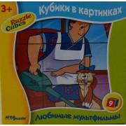 Кубики Любимые мультфильмы - Карлсон, 9 шт
