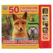 50 голосів тварин. Лісові тварини. Звукова енциклопедія