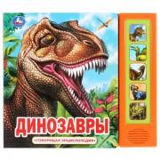 Динозавры. Говорящая энциклопедия. 5 звуковых кнопок