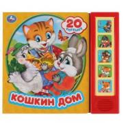 Кицькин дім (5 кнопок, 20 пісень-потішок)