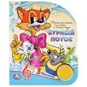 Приключения кота Леопольда. Бурный поток, 3 песенки