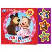С днем рождения, Маша и медведь, 10 песенок