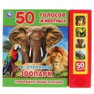 50 голосов животных. Зоопарк. В.Степанов. Говорящая энциклопедия