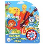Песенки для детского сада, 10 песенок