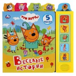 Звуковая книга с закладками Веселые истории. Три кота, 5 песенок