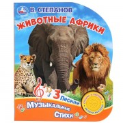 Животные Африки. В.Степанов, 3 песенки