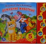 Домашние животные. М.Дружинина