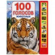 100 голосов животных