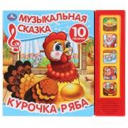 Курочка Ряба (5 кнопок, 10 песен)