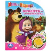 Маша и Медведь. Красота - страшная сила. 1 кнопка 3 песенки