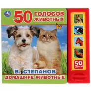 50 голосов животных. Домашние животные. Говорящая энциклопедия