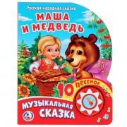 Маша и медведь, 10 песенок