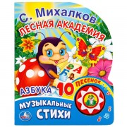 Лесная академия, С.Михалков, 10 песенок