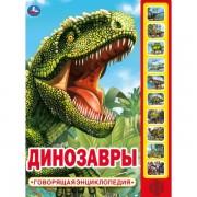 Говорящая энциклопедия Динозавры