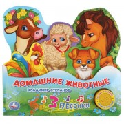 Домашние животные, В. Степанов
