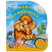 Мама для мамонтенка, 3 песенки