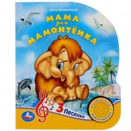 Звуковая книга Мама для мамонтенка