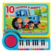 Книга-пианино 10 песенок в дорогу. Синий трактор