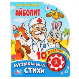 Музыкальная книга Айболит. К.Чуковский.