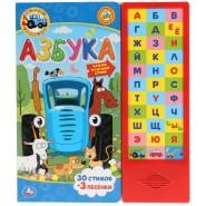 Азбука Синий трактор, 30 стихов и 3 песенки