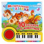 Книга-пианино 10 песенок о животных В.Степанов