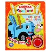 Веселая ферма Синий трактор. Книжка с окошками, 3 песенки