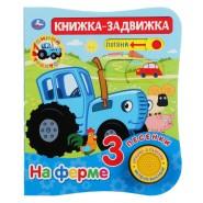 Музыкальная книга-задвижка Синий трактор. На ферме