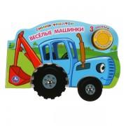 Веселые машинки, Синий трактор, 3 песни