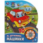 Машинки, М.Дружинина, 10 пеcенок