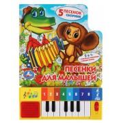 Книга-пианино Песенки для малышей