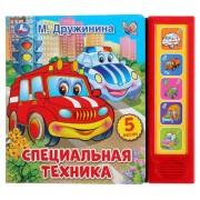 Специальная техника, М.Дружинина, 5 песенок