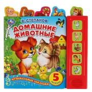 Домашние животные, В.Степанов, 5 песенок
