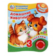 Домашние животные, Владимир Степанов, тактильная вставка и 3 песенки