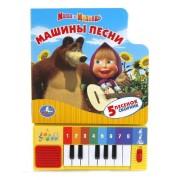 Книга-пианино Машины песни