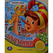 Приключения Буратино