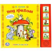 История со звуками Под грибом, В.Сутеев