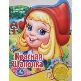 Музыкальная книга Красная Шапочка. Ш.Перро