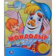 Музыкальная книга Мойдодыр. К.Чуковский