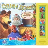 Один дома. Маша и медведь